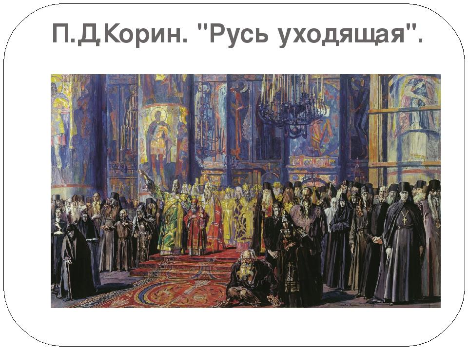 """П.Д.Корин. """"Русь уходящая""""."""