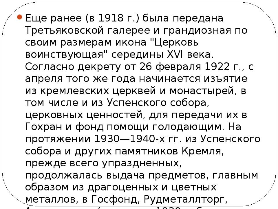 Еще ранее (в 1918 г.) была передана Третьяковской галерее и грандиозная по с...