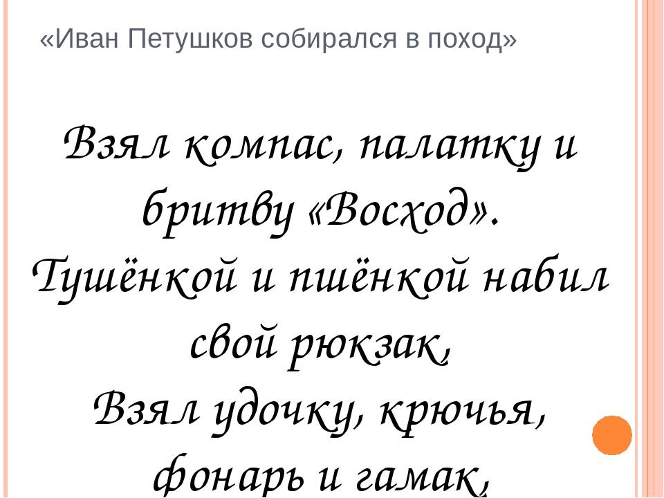 «Иван Петушков собирался в поход» Взял компас, палатку и бритву «Восход». Туш...