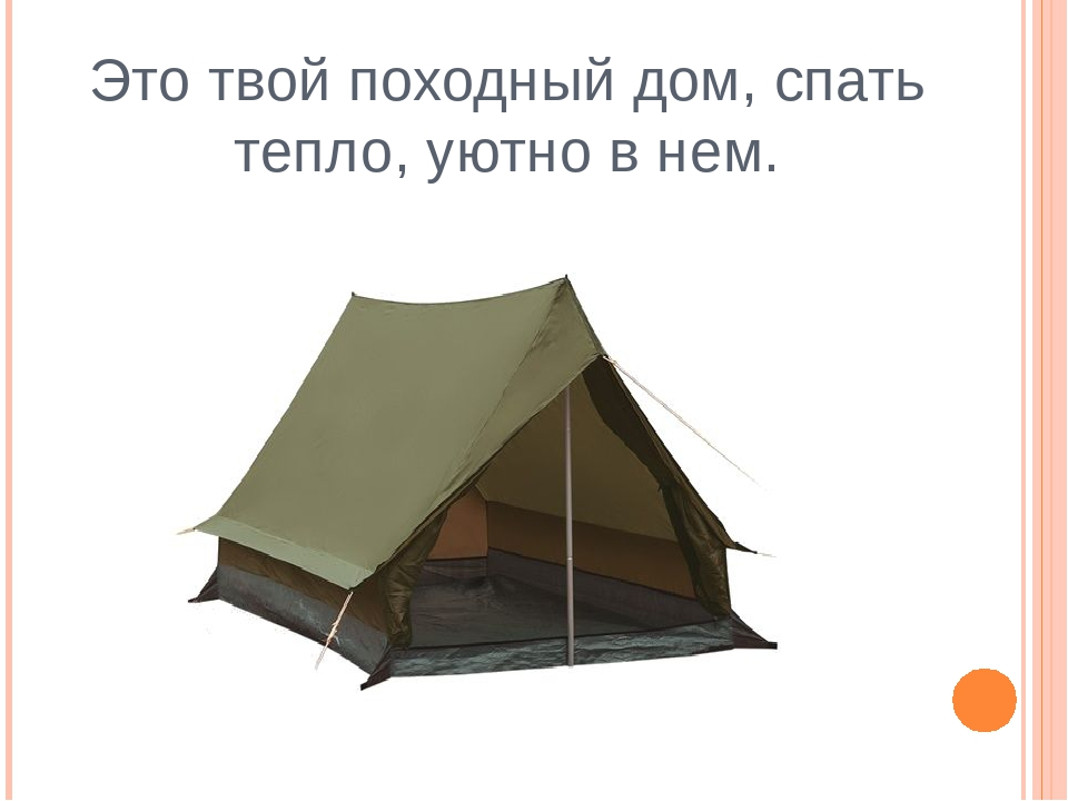 Это твой походный дом, спать тепло, уютно в нем.