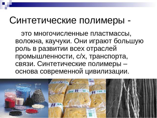 Каучуков и с образцами пластмасс знакомство волокон