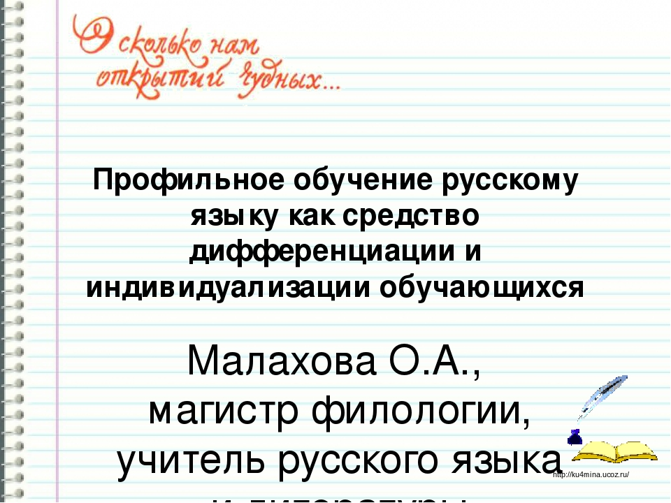 Профильное обучение русскому языку как средство дифференциации и индивидуализ...