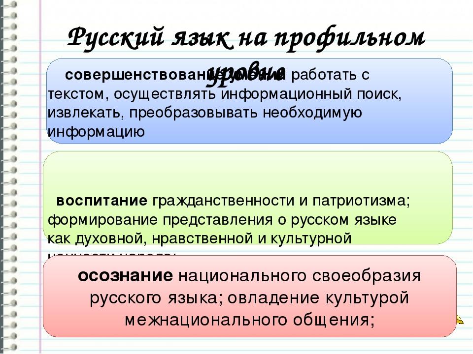 Русский язык на профильном уровне совершенствование уменийработать с тексто...