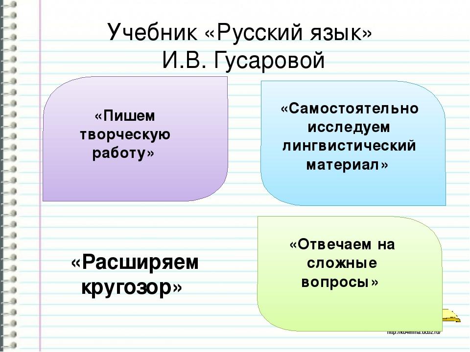 Учебник «Русский язык» И.В. Гусаровой «Пишем творческую работу» «Самостоятель...