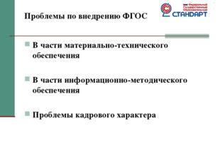 Проблемы по внедрению ФГОС В части материально-технического обеспечения В час