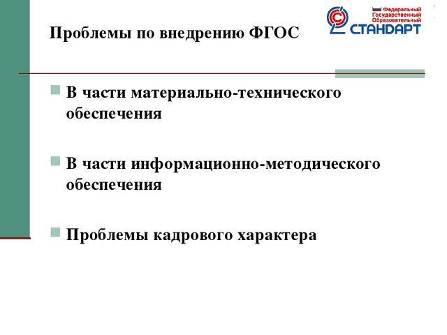 Проблемы по внедрению ФГОС В части материально-технического обеспечения В час...
