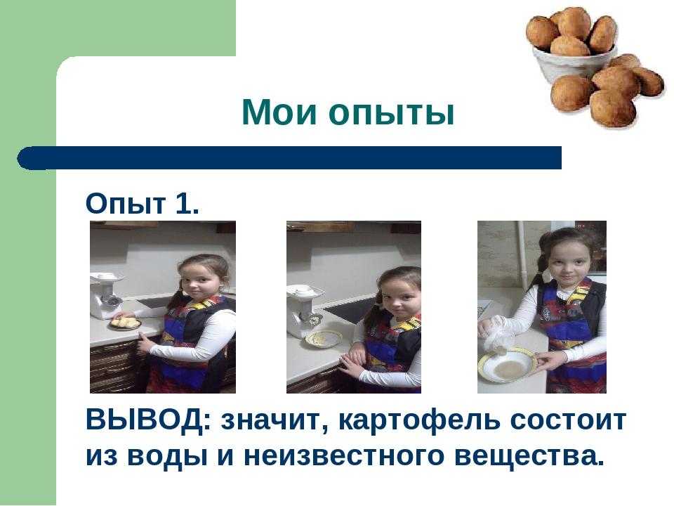 Мои опыты Опыт 1. ВЫВОД: значит, картофель состоит из воды и неизвестного вещ...