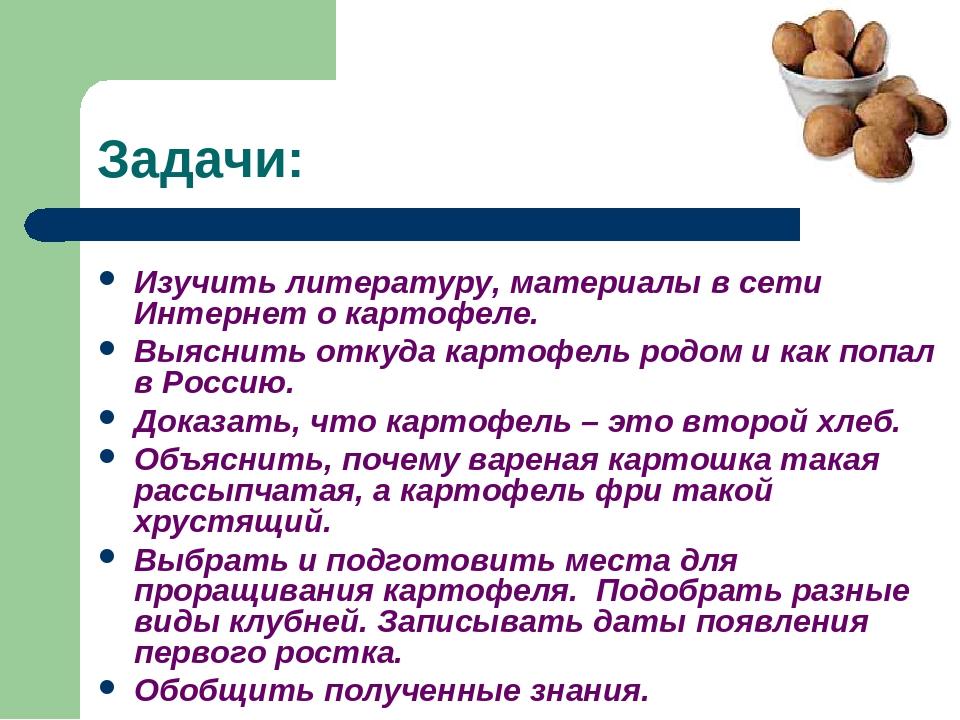 Задачи: Изучить литературу, материалы в сети Интернет о картофеле. Выяснить о...