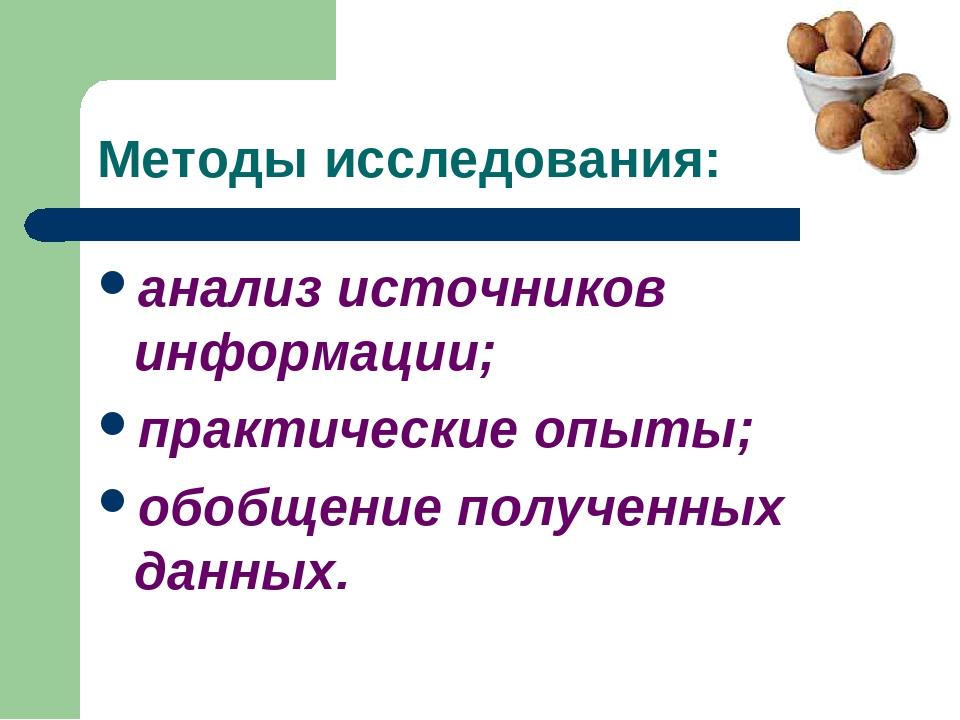 Методы исследования: анализ источников информации; практические опыты; обобще...
