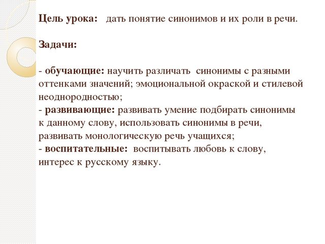 Конспект урока по русскому языку 10 класс синонимы