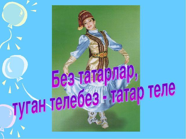 Доклад фгос татар теле 9105