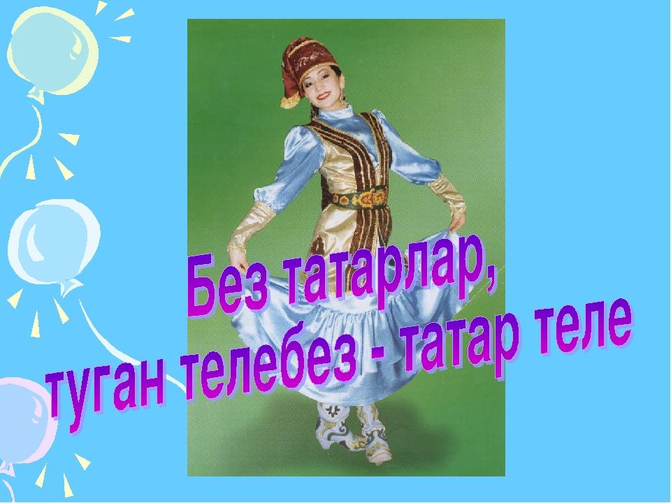 сварочно-монтажных татар теле турында сочинение компании