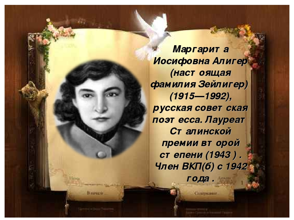 Маргарита алигер картинки