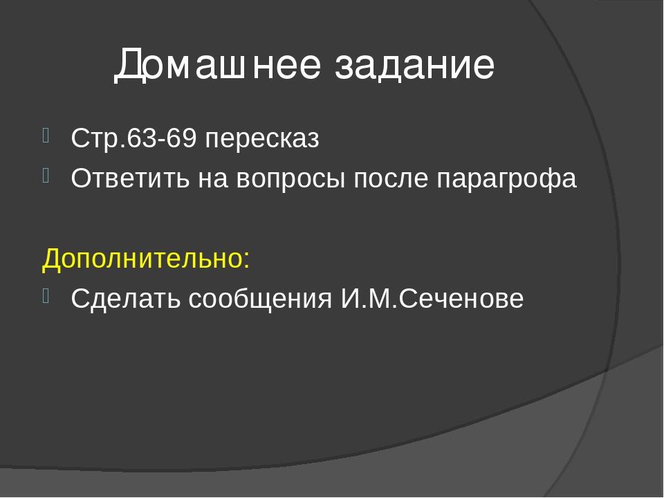 Домашнее задание Стр.63-69 пересказ Ответить на вопросы после парагрофа Допол...