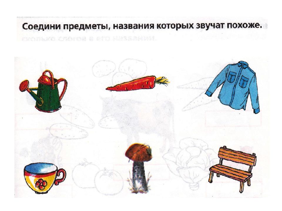 картинки для развития фонематического восприятия данный