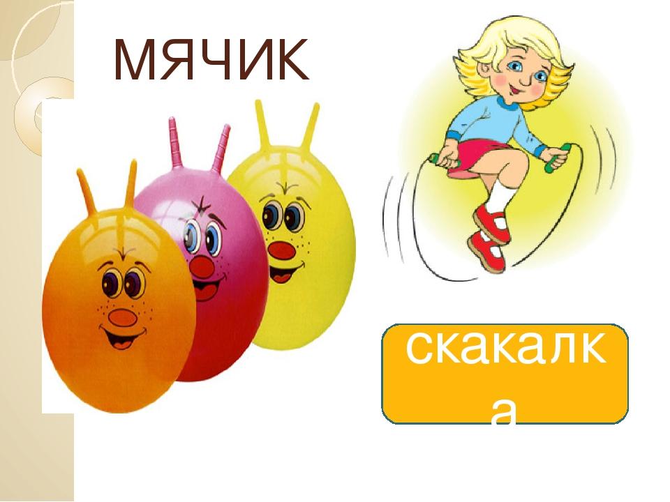 скакалка МЯЧИК