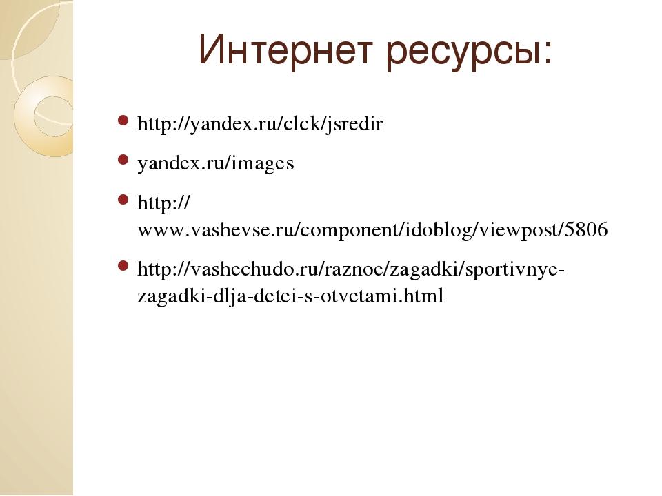Интернет ресурсы: http://yandex.ru/clck/jsredir yandex.ru/images http://www.v...