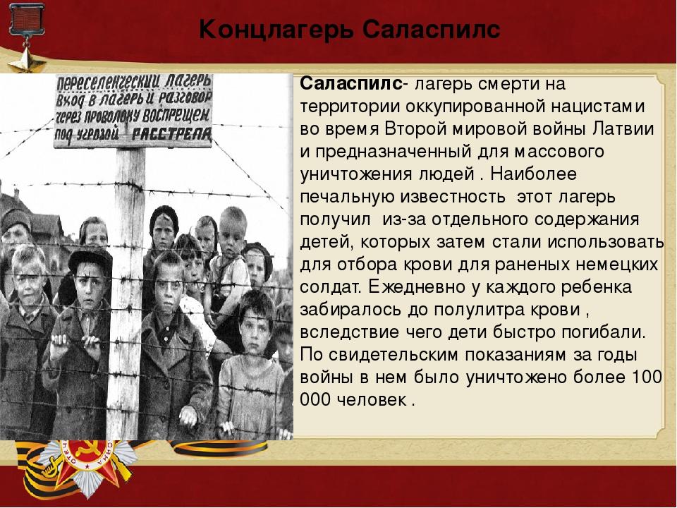 Картинки детский лагерь саласпилс