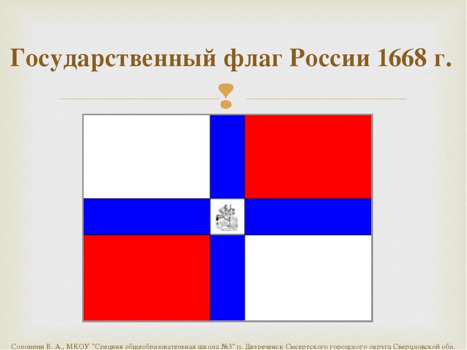 Государственные флаги россии за всю историю
