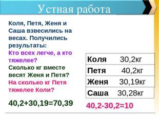Устная работа Женя 30,19кг Саша 30,28кг Коля 30,2кг Петя 40,2кг Коля, Петя, Ж