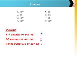 ОЦЕНКА 8 -7 верных ответов 6-3 верных ответов менее 3 верных ответов нет 5. д