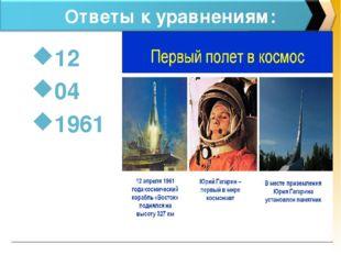 Ответы к уравнениям: 12 04 1961