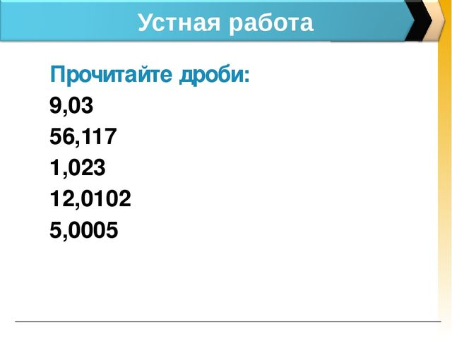 Устная работа Прочитайте дроби: 9,03 56,117 1,023 12,0102 5,0005