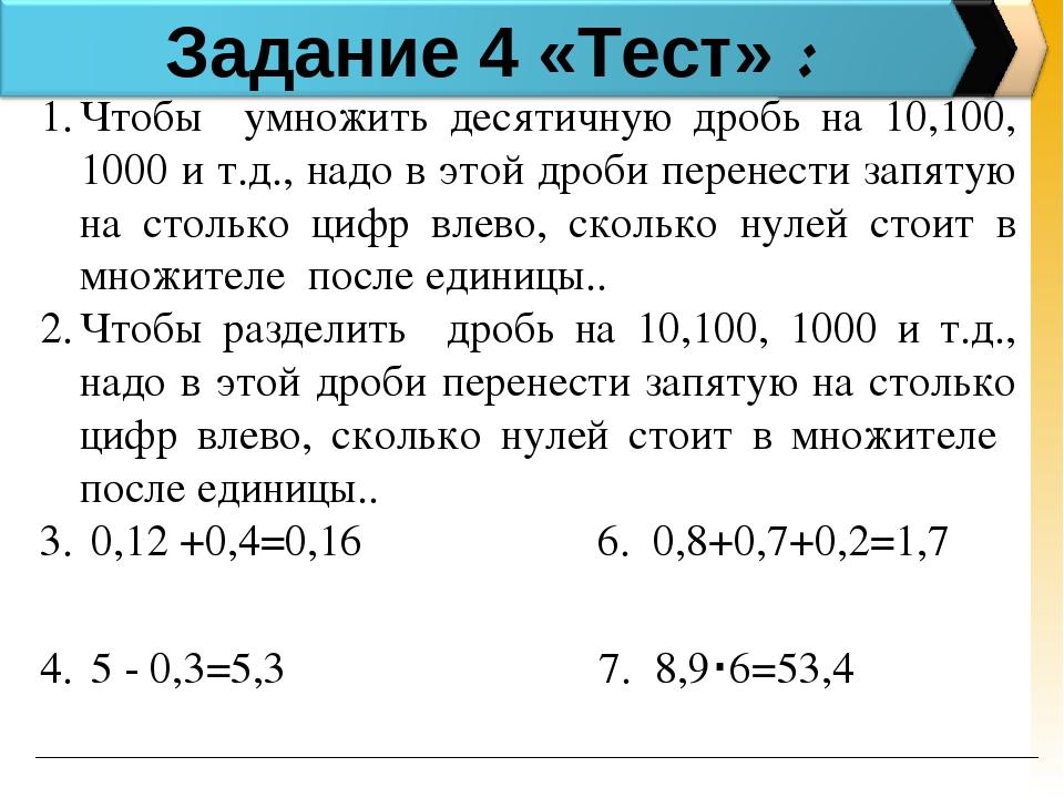 Задание 4 «Тест» : Чтобы умножить десятичную дробь на 10,100, 1000 и т.д., на...