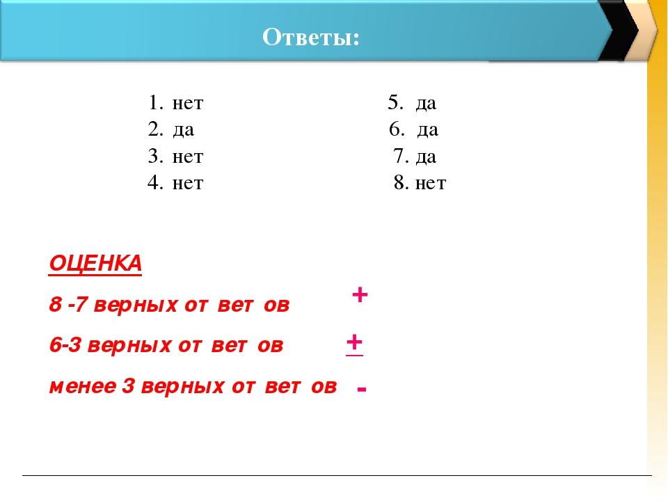 ОЦЕНКА 8 -7 верных ответов 6-3 верных ответов менее 3 верных ответов нет 5. д...
