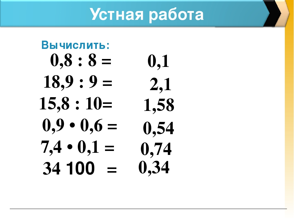 Устная работа Вычислить: 0,8 : 8 = 18,9 : 9 = 15,8 : 10= 0,9 • 0,6 = 7,4 • 0,...