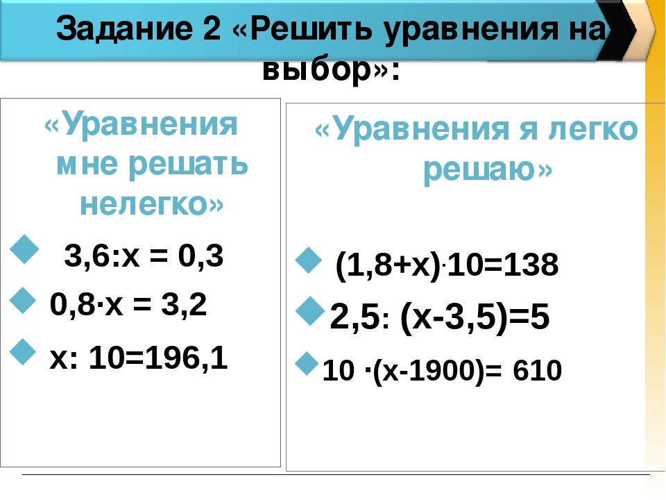 Задание 2 «Решить уравнения на выбор»: «Уравнения мне решать нелегко» 3,6:х =...
