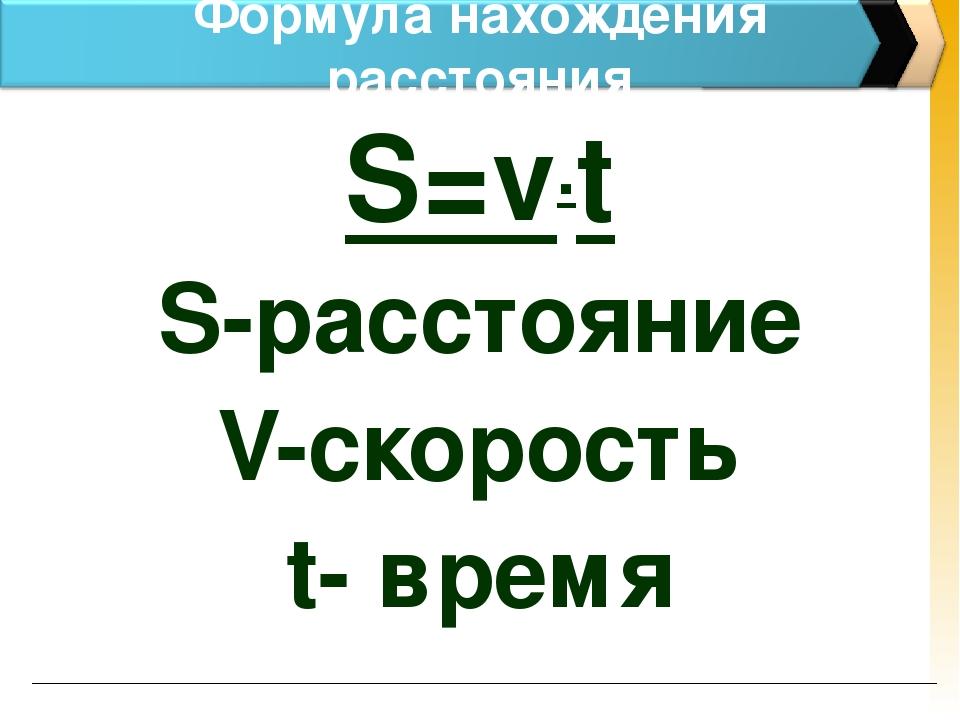 Формула нахождения расстояния S=v.t S-расстояние V-скорость t- время