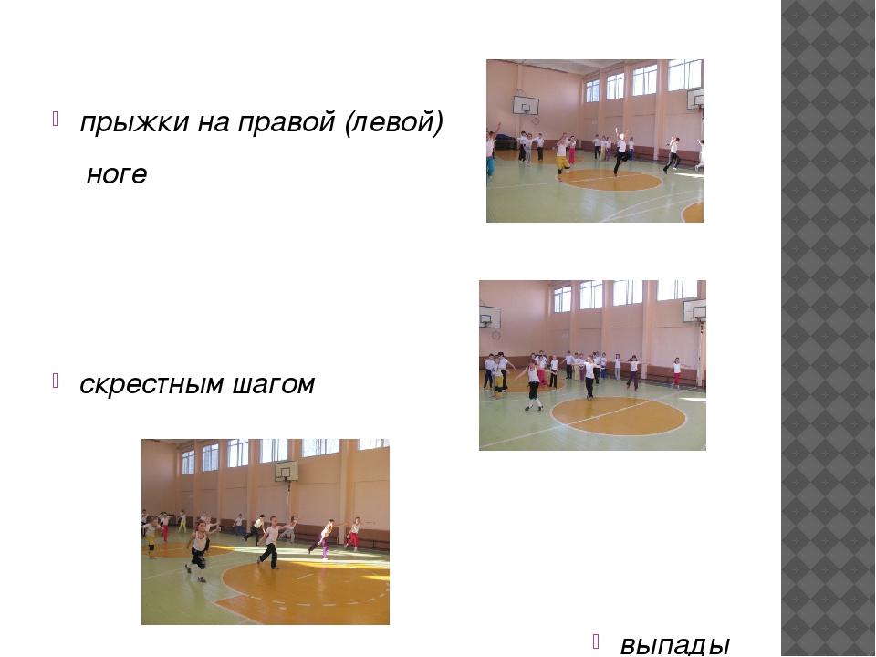 прыжки на правой (левой) ноге скрестным шагом выпады