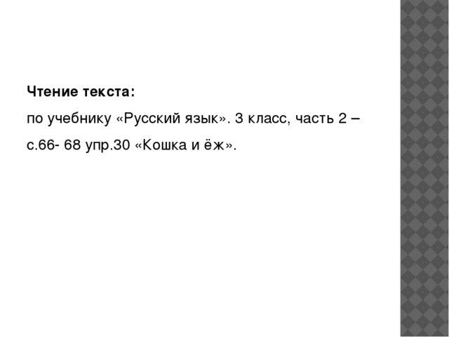 Изложение на тему Кошка и еж класс Чтение текста по учебнику Русский язык 3 класс часть 2