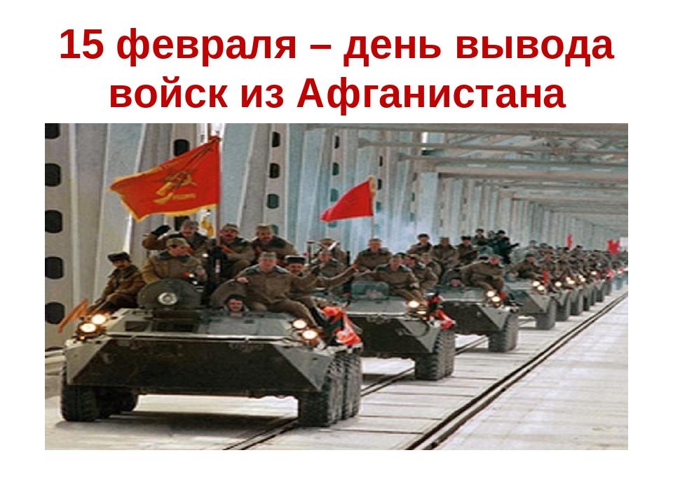Петухи рисунки, день вывода советских войск из афганистана открытки
