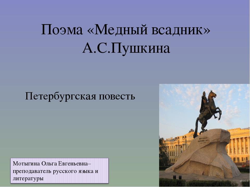 Поэма «Медный всадник» А.С.Пушкина Петербургская повесть