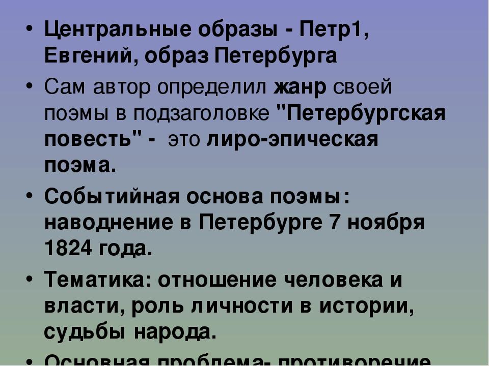 Центральные образы - Петр1, Евгений, образ Петербурга Сам автор определил жан...