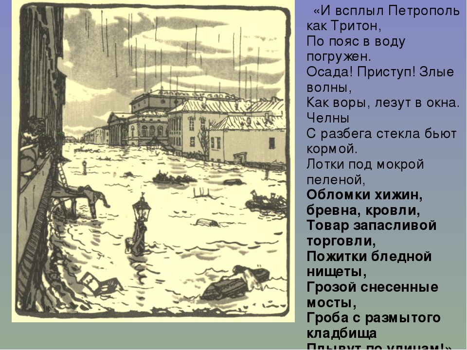 «И всплыл Петрополь как Тритон, По пояс в воду погружен. Осада! Приступ! Злы...