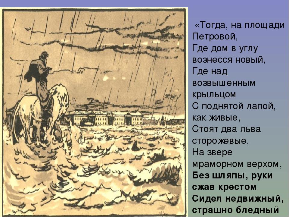 «Тогда, на площади Петровой, Где дом в углу вознесся новый, Где над возвышен...