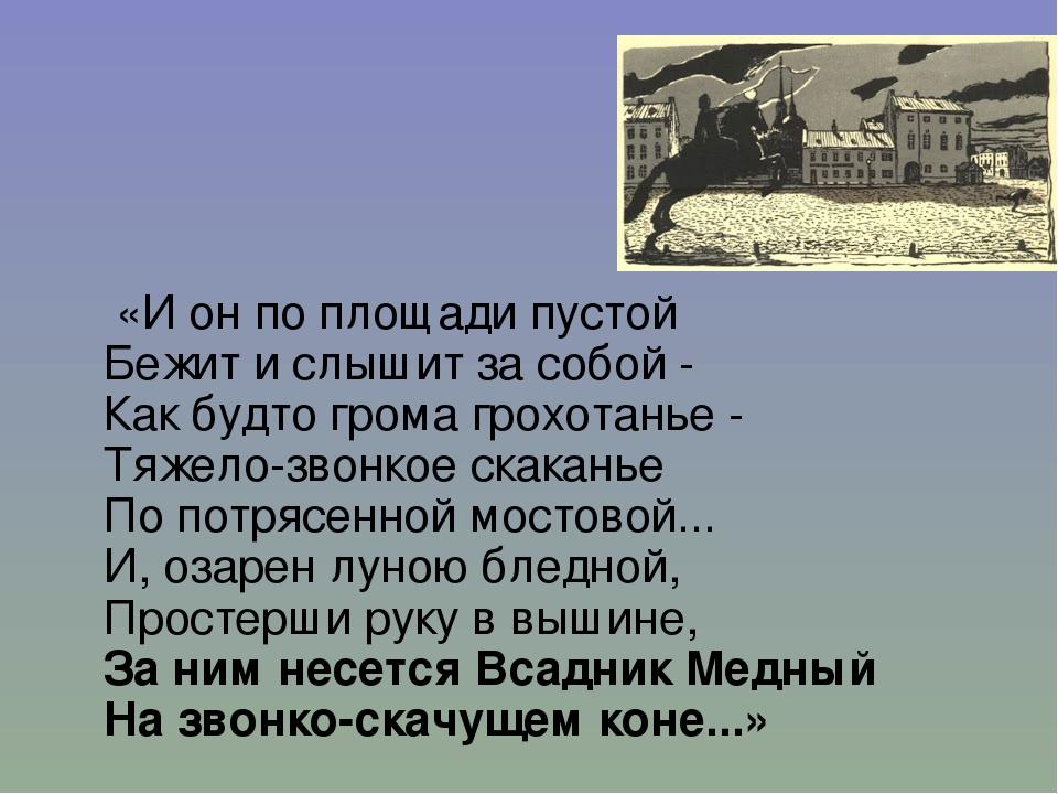 «И он по площади пустой Бежит и слышит за собой - Как будто грома грохотанье...