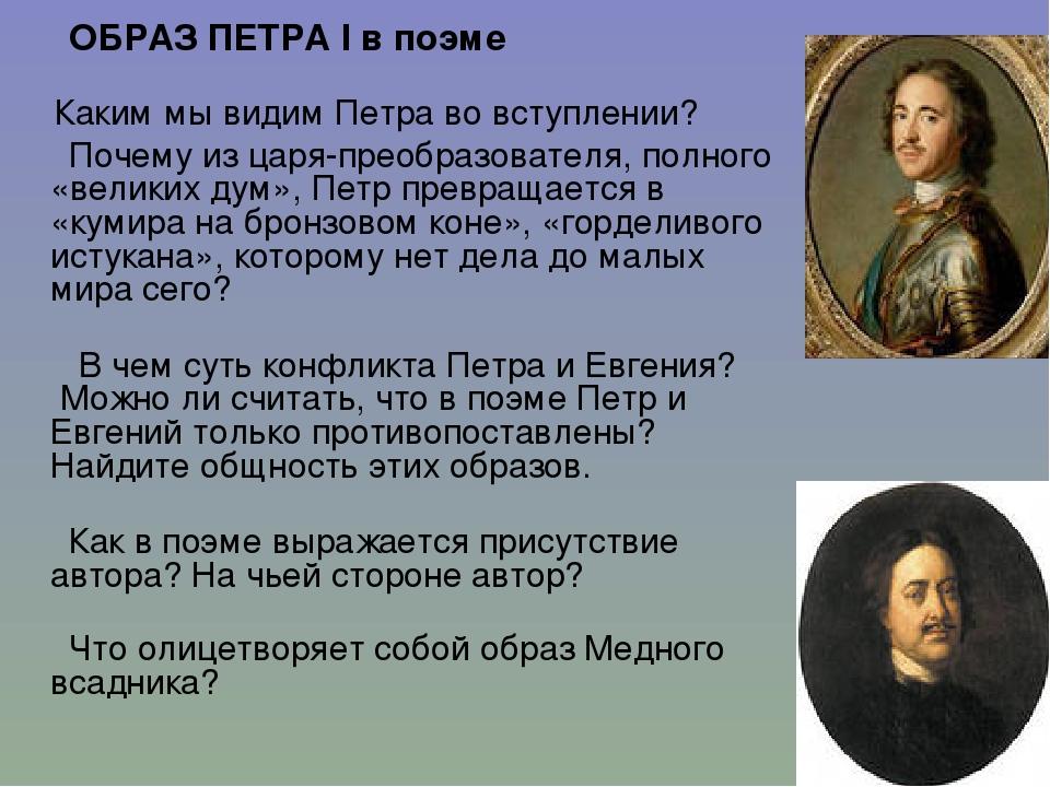 ОБРАЗ ПЕТРА I в поэме Каким мы видим Петра во вступлении? Почему из царя-пре...