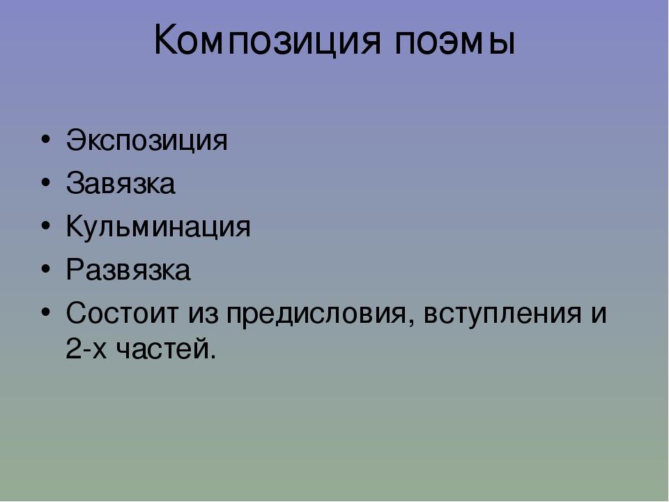 Композиция поэмы Экспозиция Завязка Кульминация Развязка Состоит из предислов...