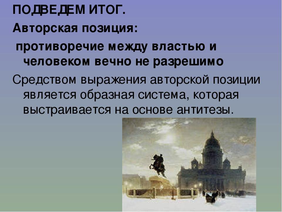 ПОДВЕДЕМ ИТОГ. Авторская позиция: противоречие между властью и человеком вечн...