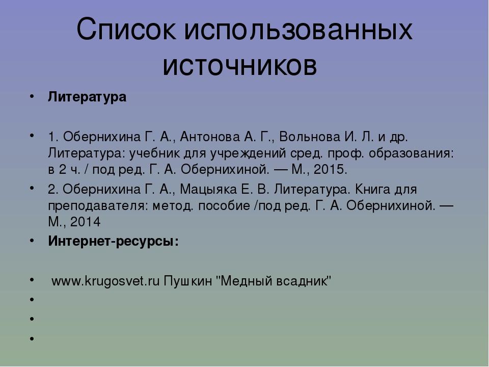 Список использованных источников Литература 1. Обернихина Г. А., Антонова А....