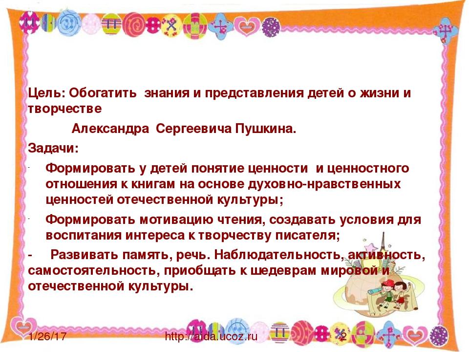 Цель: Обогатить знания и представления детей о жизни и творчестве Александра...