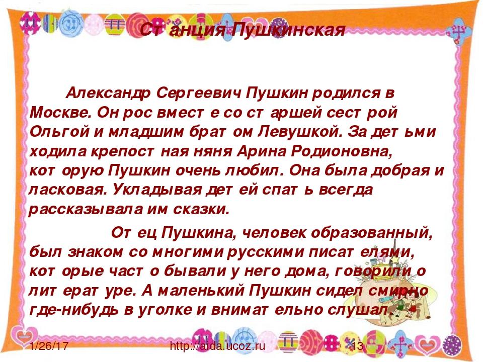 Станция Пушкинская Александр Сергеевич Пушкин родился в Москве. Он рос вместе...