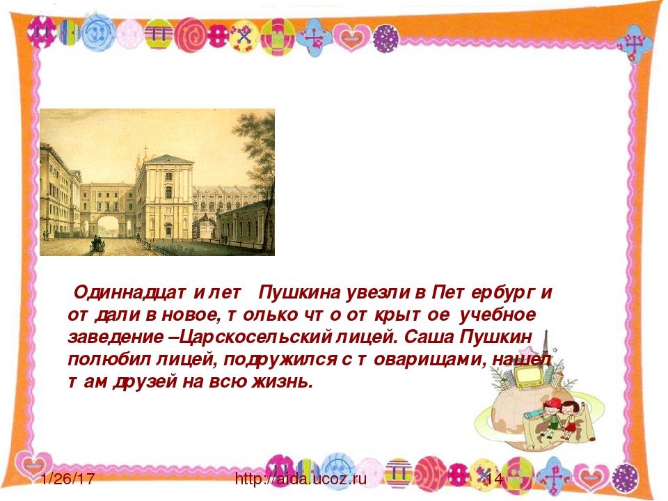http://aida.ucoz.ru Одиннадцати лет Пушкина увезли в Петербург и отдали в но...