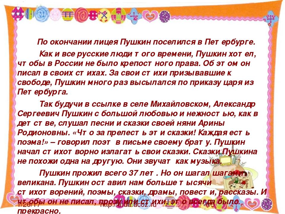 По окончании лицея Пушкин поселился в Петербурге. Как и все русские люди тог...