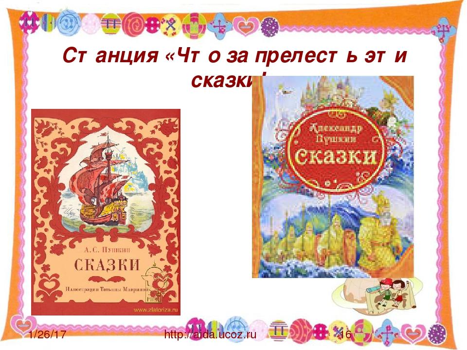 Станция «Что за прелесть эти сказки!» http://aida.ucoz.ru