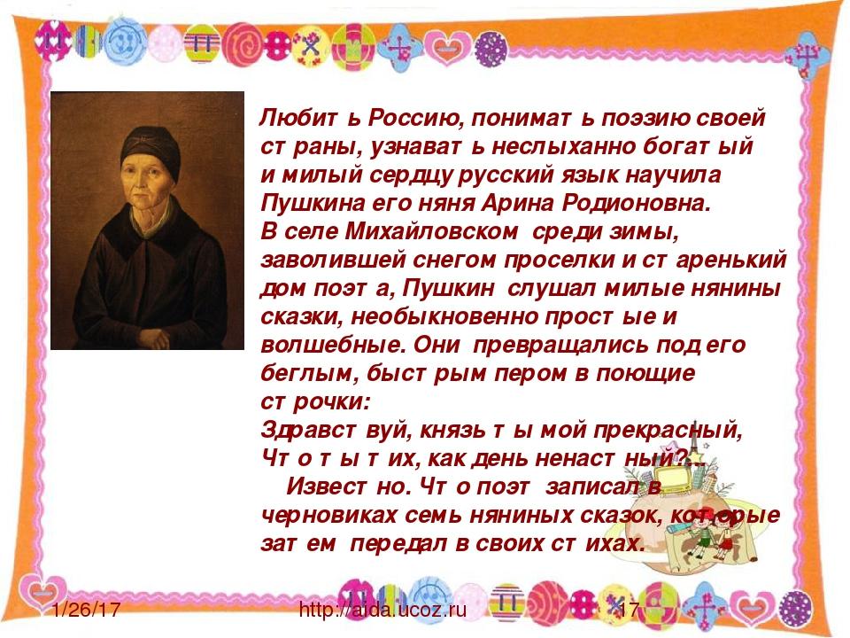 http://aida.ucoz.ru Любить Россию, понимать поэзию своей страны, узнавать не...